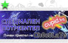 http://cupid.bg/media/kareta/Friends_chocolate.png